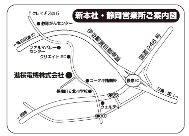 本社・静岡営業所移転のご案内